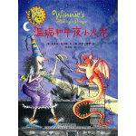 温妮女巫魔法绘本:温妮与午夜小火龙