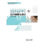 皮肤性病护理学知识精要与测试(临床护理知识精要与测试)