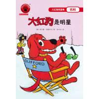 大红狗是明星(2017年新版)