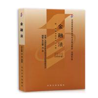 【正版】自考教材 自考 05678 金融法 2008年版 吴志攀 刘燕 北京大学出版社 法律专业