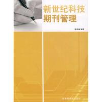【正版二手书9成新左右】新世纪科技期刊管理 肖先福著 国家图书馆出版社