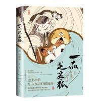 一品芝麻狐.3,惊雷卷(漫画) 9787505739284