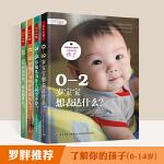 万千亲子了解你的孩子系列塔维斯托克诊所全四册0-2岁宝宝想表达什么3-5岁幼儿为什么问个不停家庭教育孩子的书籍育儿读懂