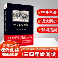 中国成语故事 黑皮阅读 中小学生推荐阅读名著1.3万+名读者热评!