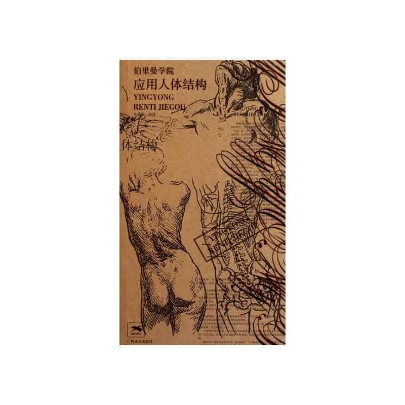 伯里曼学院系列丛书·(美)应用人体结构
