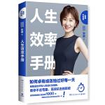 人生效率手册:重塑升级版