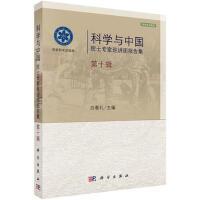 科学与中国:院士专家巡讲团报告集:第十辑 白春礼 9787030433572睿智启图书