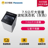 【苏宁易购】松下(Panasonic) XQB75-U7421 7.5公斤大容量 波轮洗衣机(灰色)