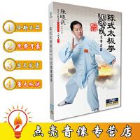 正版 陈氏陈式太极拳56式竟赛套路教学视频教程光盘DVD光碟片