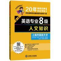 【旧书二手书8新正版】 2016年英语专业8级人文知识――冲击波英语  978756119092