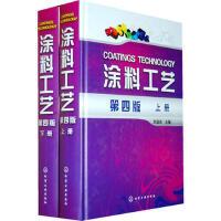 【二手书8成新】涂料工艺(上 下(四版 刘登良 化学工业出版社