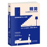 精简 : 日式精要主义生活法则