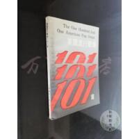 【二手旧书9成新】美国流行歌曲101首 /严继华、李东风 选编 上海翻译出版公司jjj