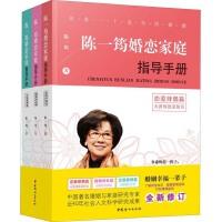 中国妇女:陈一筠婚恋指导手册(3册)