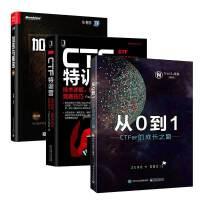 NU1L战队CTF3册 从0到1 CTFer成长之路+CTF特训营:技术详解 解题方法与竞赛技巧+加密与解密CTF入门C