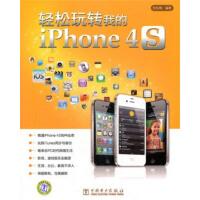 (VIP) 轻松玩转我的iPhone 4S