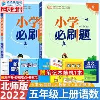 小学必刷题五年级上册语文人教版数学北师版全套两本2021秋新版