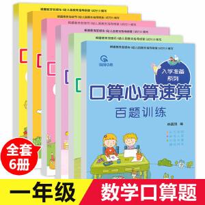 口算心算速算10 20 50 100以内加减法天天练 学前班数学题算数本幼儿园大班一年级数学教材全套口算卡幼小衔接幼儿数学一日一练3-6-7岁书籍