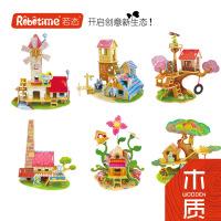 若态3D立体拼图拼板儿童木制手工DIY玩具童话小屋创意礼物
