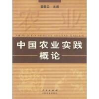 中国农业实践概论/姜春云