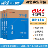 中公教育2021河北省事业单位公开招聘工作人员考试:职业能力测验(教材+真题汇编+全真模拟+考前必做5套卷)4本套