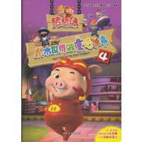 【二手旧书9成新】猪猪侠・积木世界的童话故事4广东咏声文化传播少年儿童出版社9787532490431