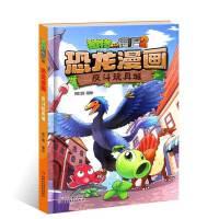 植物大战僵尸书恐龙漫画-反斗玩具城 儿童漫画书3-4-5-6-7-8-10-13岁小学生读物单本漫画故事书小学三四五六