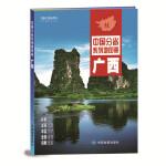 中国分省系列地图册--广西(2019版)