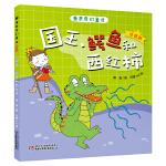 萧袤奇幻童话(注音版)・国王、鳄鱼和西红柿