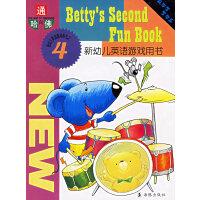 新幼儿英语游戏用书(4)