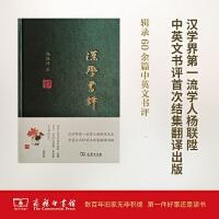 汉学书评 杨联� 商务印书馆
