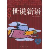 【二手书8成新】无厘头之世说新语 新浪网金庸客栈 中国友谊出版公司