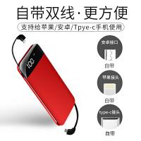 【自带双线】超薄大容量充电宝20000毫安超薄小巧便携移动电源