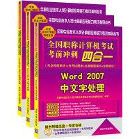 全国职称计算机考试考前冲刺四合一套装(Word 2007中文字处理+Excel 2007中文电子表格+PowerPoi