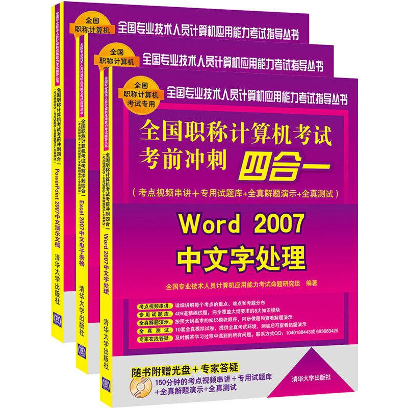 全国职称计算机考试考前冲刺四合一套装(Word 2007中文字处理+Excel 2007中文电子表格+PowerPoint 2007中文演示文稿)