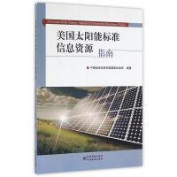 美国太阳能标准信息资源指南