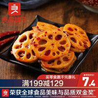 良品铺子 藕夹豆皮150gx1袋 豆干豆腐干小包装零食麻辣休闲小吃