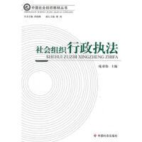 【正版二手书9成新左右】社会组织行政执法 庞承伟 中国社会出版社
