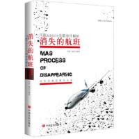 【二手书8成新】消失的航班 时影,杨雷 9787517104834