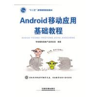 [二手旧书9成新]Android 移动应用基础教程,传智播客高教产品研发部著,中国铁道出版社, 97871131962
