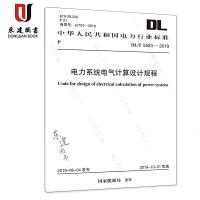 电力系统电气计算设计规程(DLT 5553-2019)