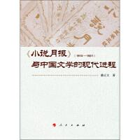 《小说月报》与中国文学的现代进程(1910-1931) 潘正文 9787010125879