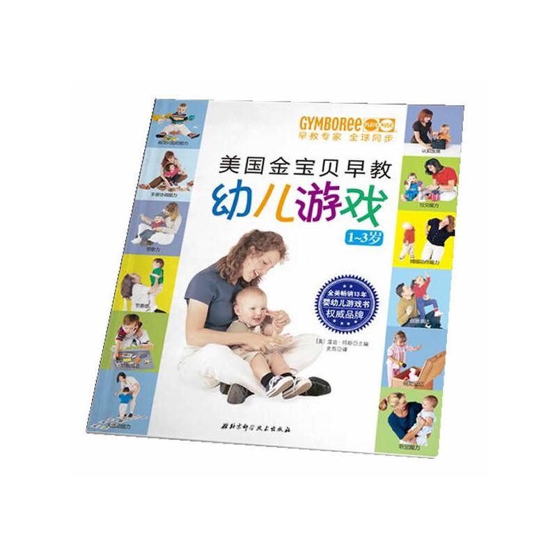 美国金宝贝早教幼儿游戏畅销美国超过13年,早教育儿的绝妙伴侣