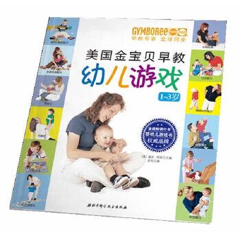 美国金宝贝早教幼儿游戏(pdf+txt+epub+azw3+mobi电子书在线阅读下载)