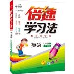 15秋 倍速学习法六年级英语―外研版(上)