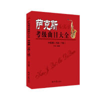 正版图书 萨克斯考级曲目大全(中级篇 5级~7级) 乐海 9787547721773 北京日报出版社