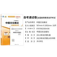 【正版】2019年4月真题 自考通试卷 00321 中国文化概论 自考全真模拟试卷自考通试卷