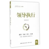 领导执行/中国领导力提升系列