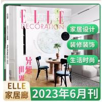 家居廊杂志 ELLEDECORATION 2021年3月/期 时尚家居装修设计期刊刊