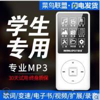 【支持礼品卡】学生学习英语mp3播放器 mp3mp4无损音乐播放器迷你学生随身听有屏运动录音